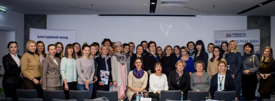 "On December, 22 Forum ""Women-leaders of changes: support of regional business initiatives"" took place"